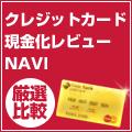 クレジットカード現金化レビューNAVI